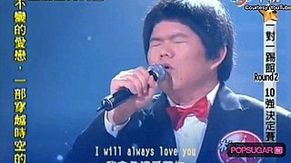 Chinese Boy Singing Whitney Houston I Will Always Love You