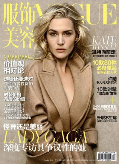 Kate Winslet covers Vogue China-october 2010
