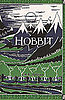 The Hobbit Movie Greenlit For Production, Will Be Two Movies