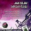 Al-Qaeda Launches Women&#039;s Magazine