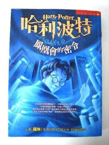 Traditional Chinese Harry Potter and the Order of the Phoenix