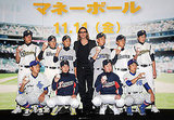 Brad Pitt posed with a Japanese baseball team.