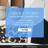 ELLE SHOP & ShopStyle スプリングキャンペーン