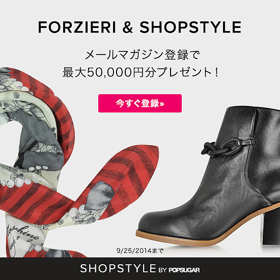 FORZIERI & SHOPSTYLEラグジュアリーキャンペーン