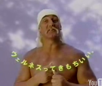 Why Is Hulk Hogan Singing?!